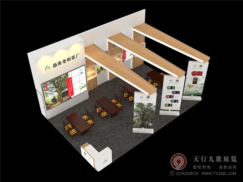 勐库老树茶厂展台设计搭建