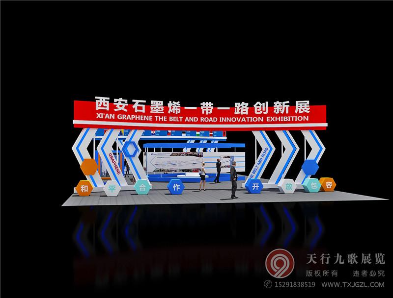 石墨烯大会-展台设计搭建