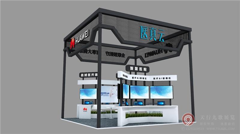 2019华为西安医疗大数据交流大会展台设计搭建