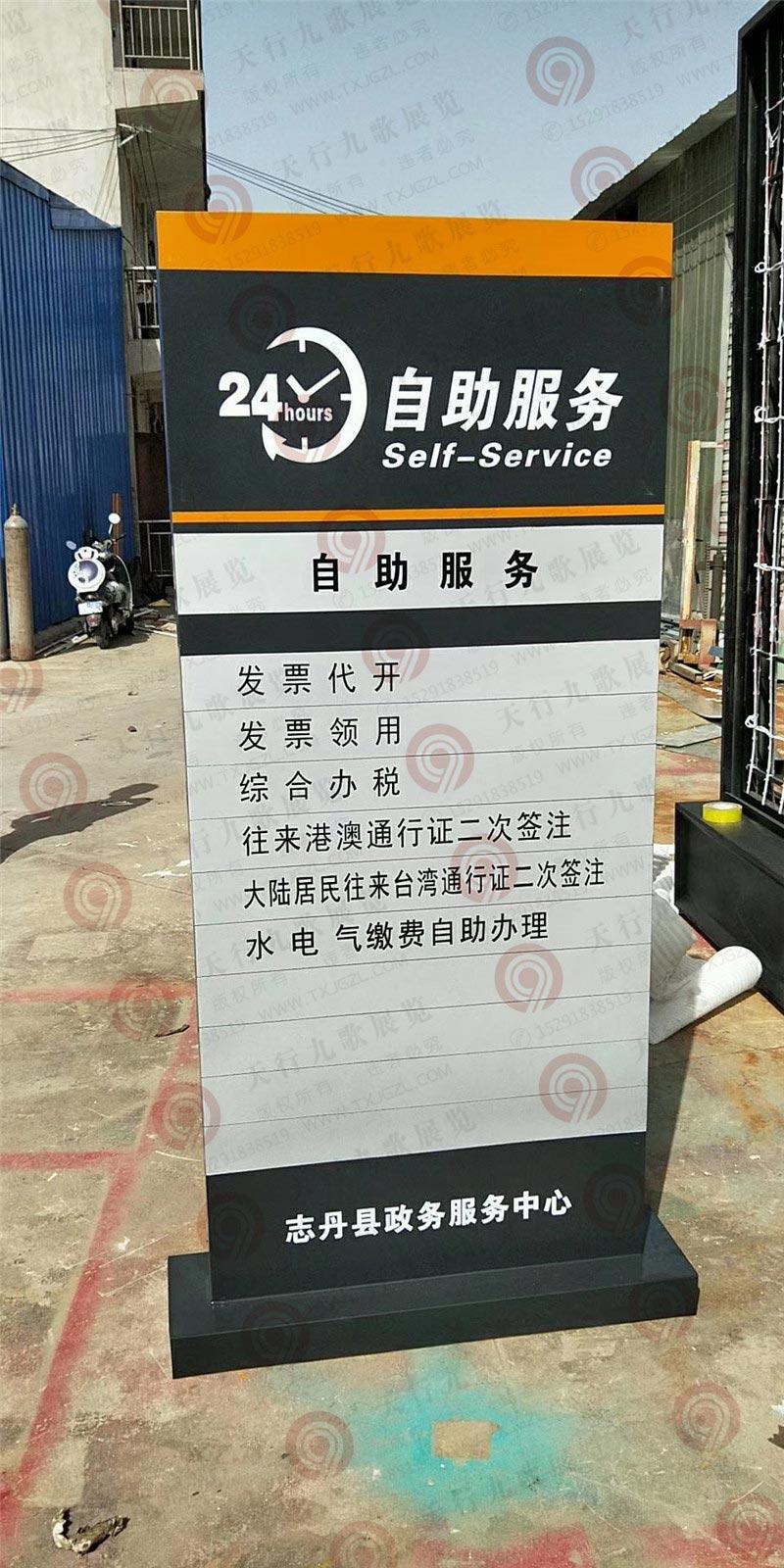 志丹县政务服务中心导视系统设计制作