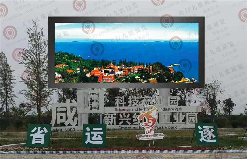 咸阳科技产业园导视设计制作