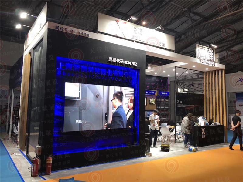 西安国际酒店用品展-清鹤科技展台设计搭建