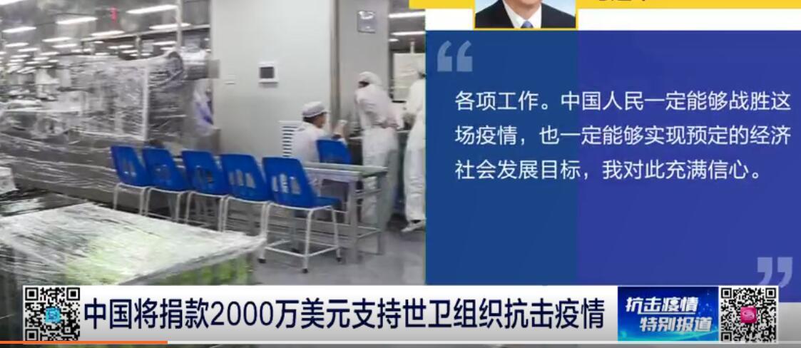 中方宣布向世卫组织追加3000万美元捐款用于抗疫