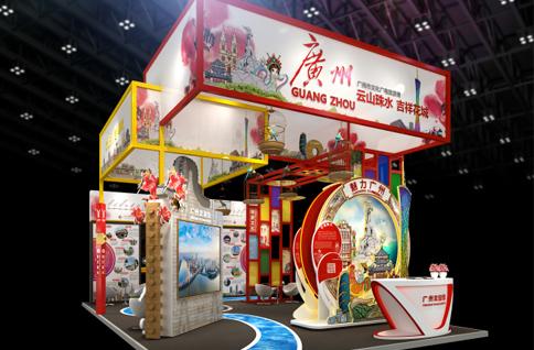 广州市文化广电旅游局展台设计搭建