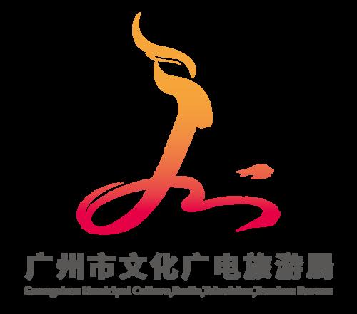 广州旅游文化局