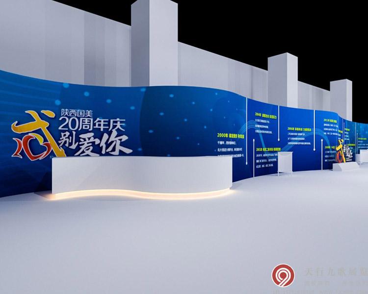 陕西国美20周年庆