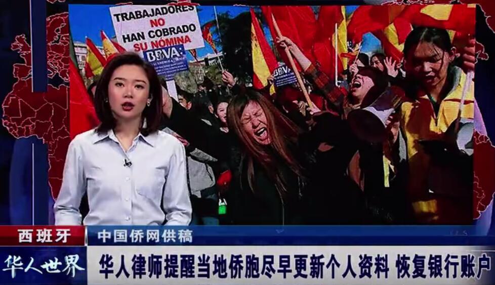 疫情下西班牙华人如何防骗?律师详解常见案例支招