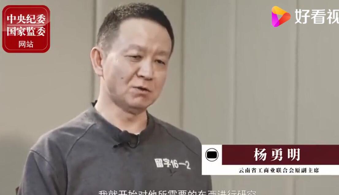"""小学文化按摩师成""""风水大师"""" 为秦光荣布阵求升官"""