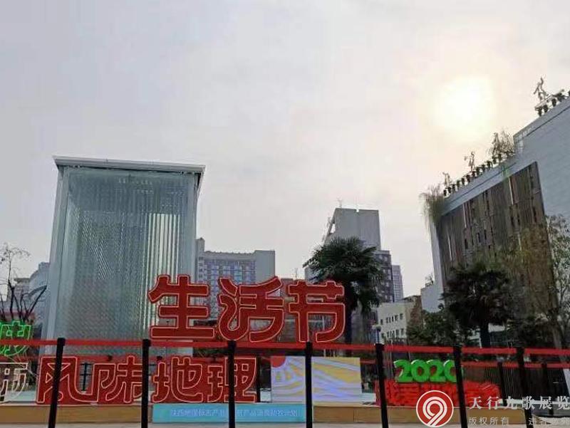 陕西风味地理生活节