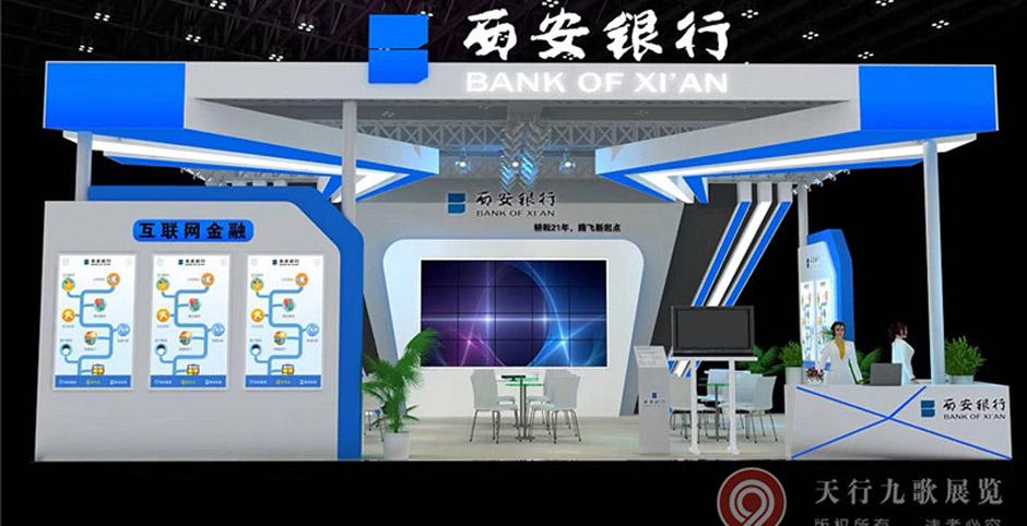 延安西安银行