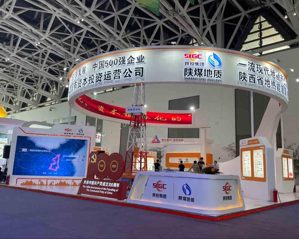 第五届丝博会陕西投资集团