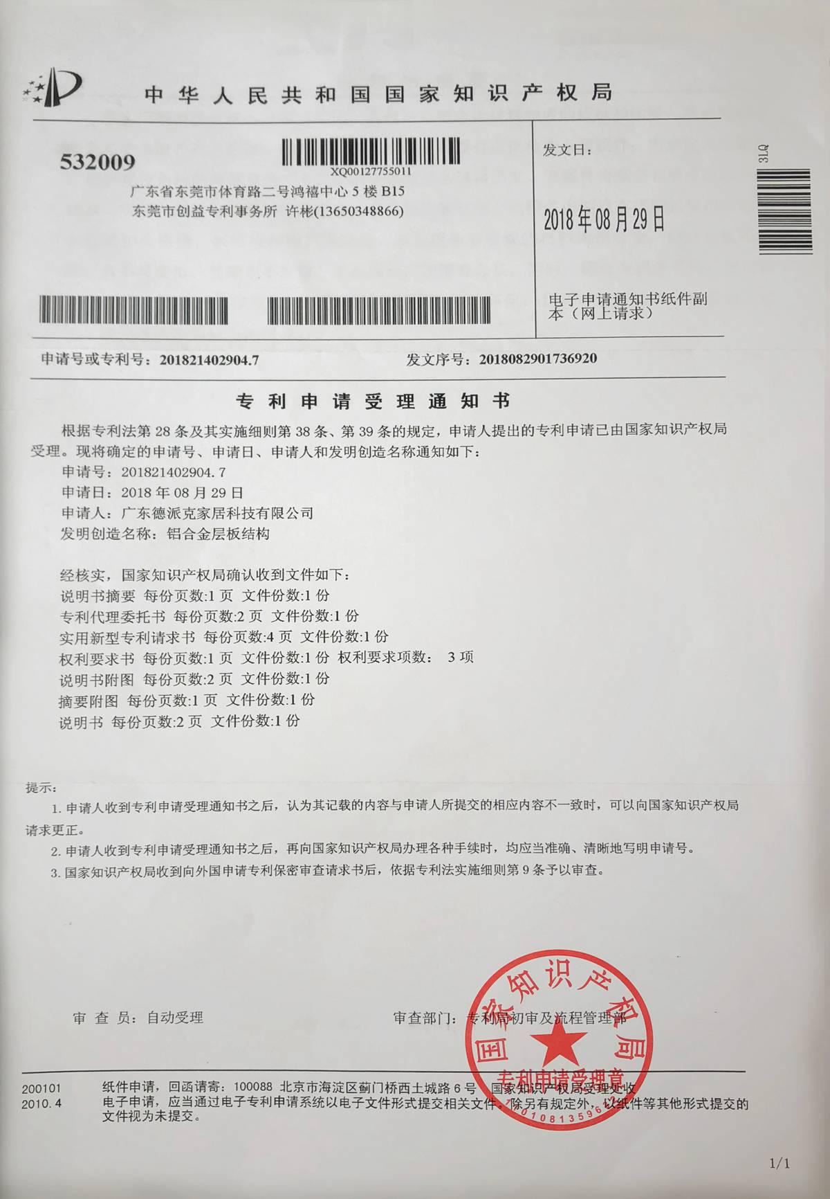 專利證書9