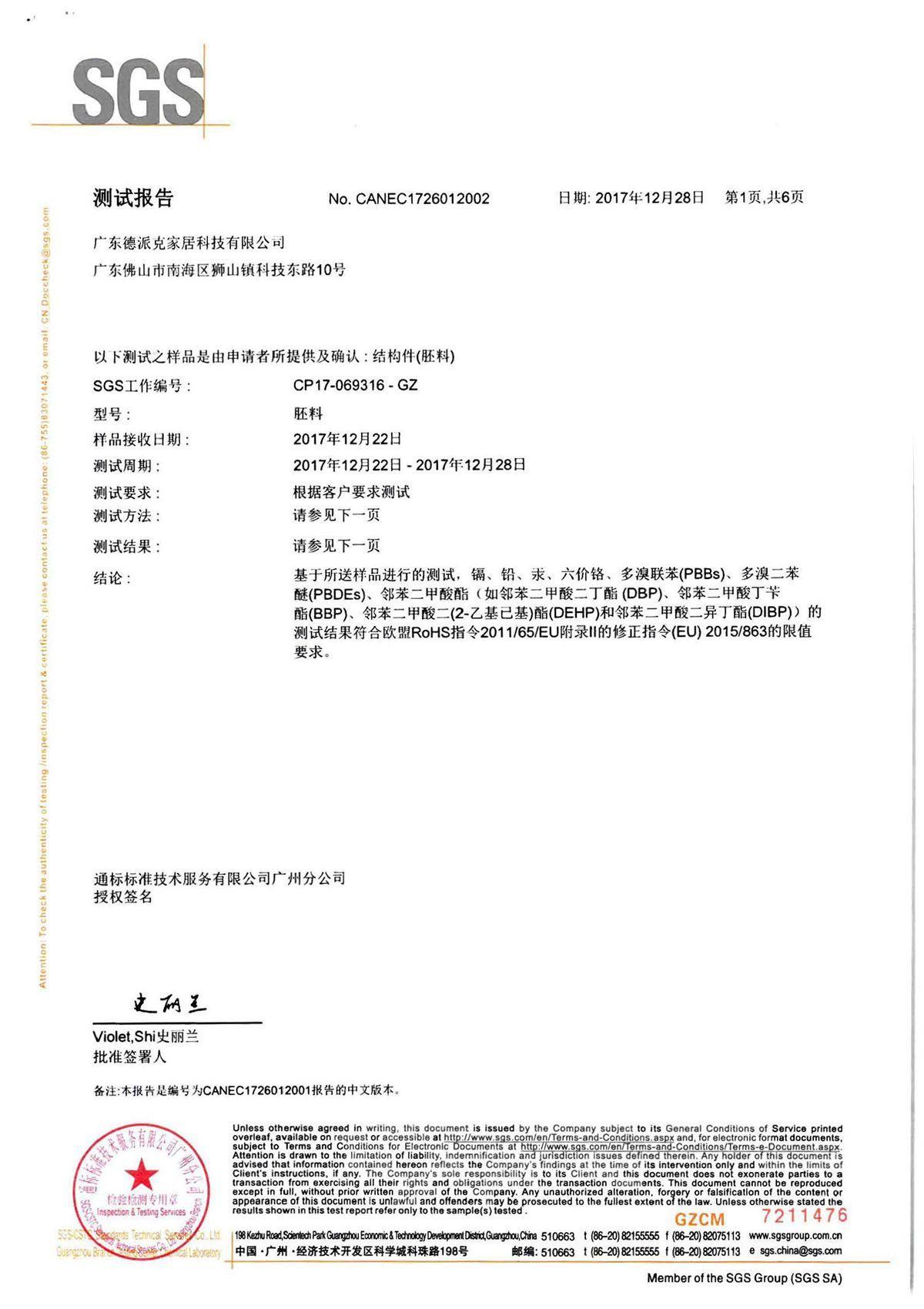SGS權威檢測報告12