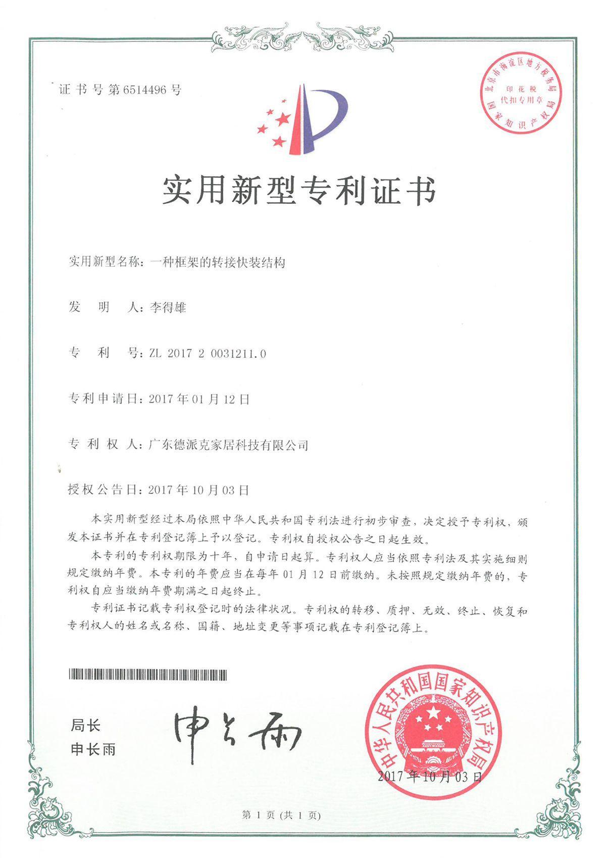專利證書3
