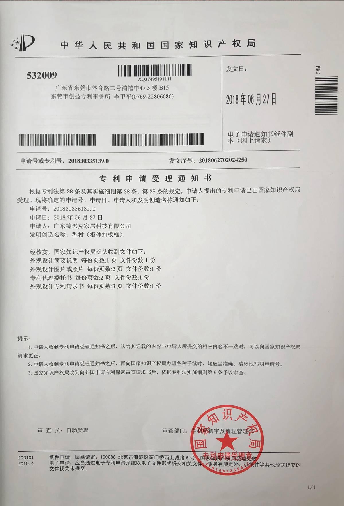 專利證書8