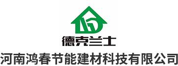 河南鸿春节能建材科技有限公司