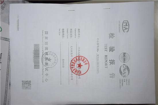 鸿春产品检验报告证书展示