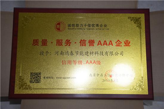 鸿春建材质量服务信誉认证证书