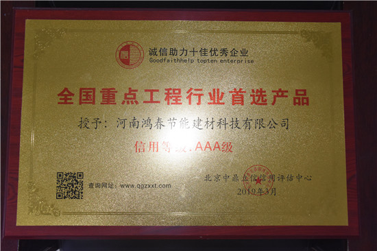 全国重点工程行业产品证书