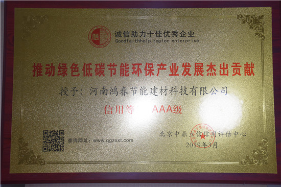 推动绿色低碳环保产业认证证书