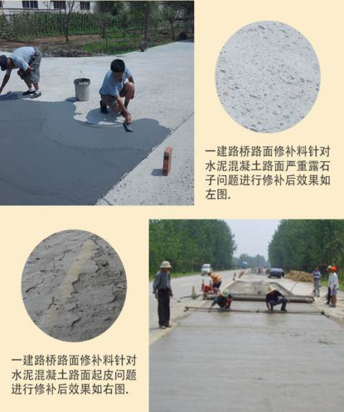 河南水泥路面修复砂浆使用注意事项鸿春建材为大家讲解以下几点