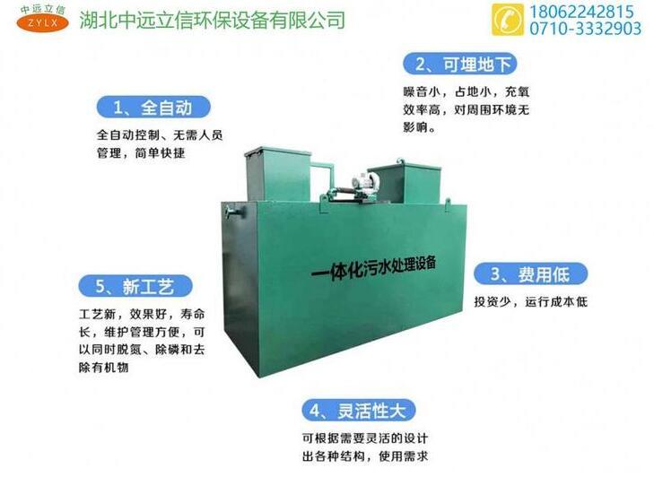 收藏收藏!值得收藏!中远立信一体化生活污水处理设备优点有哪些?