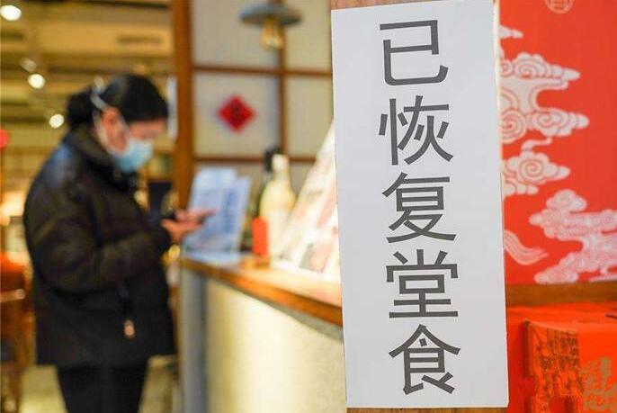 青海所有餐饮经营单位可全面恢复营业