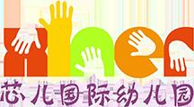 芯儿国际幼儿园