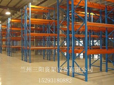 重型横梁式货架   青海货架厂