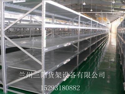 重力式货架   西宁货架厂