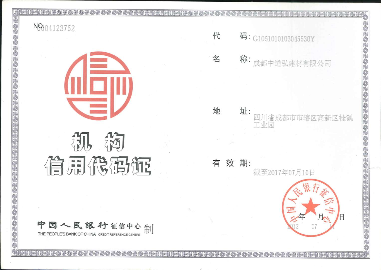 四川减水剂公司荣誉资质