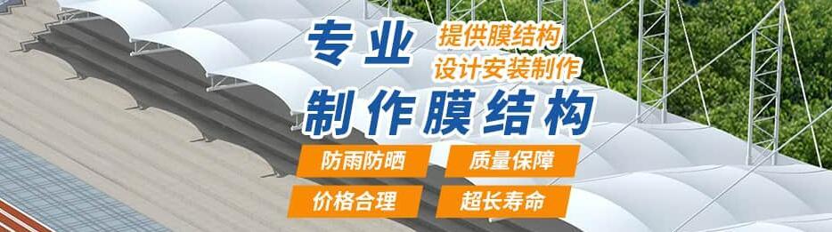四川蜀国创新膜结构工程有限公司
