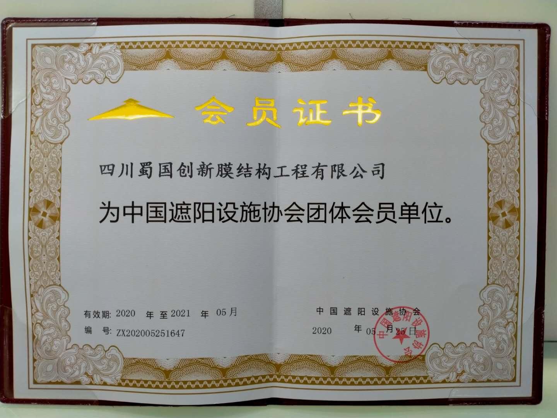 中国遮阳设施协会团体会员单位