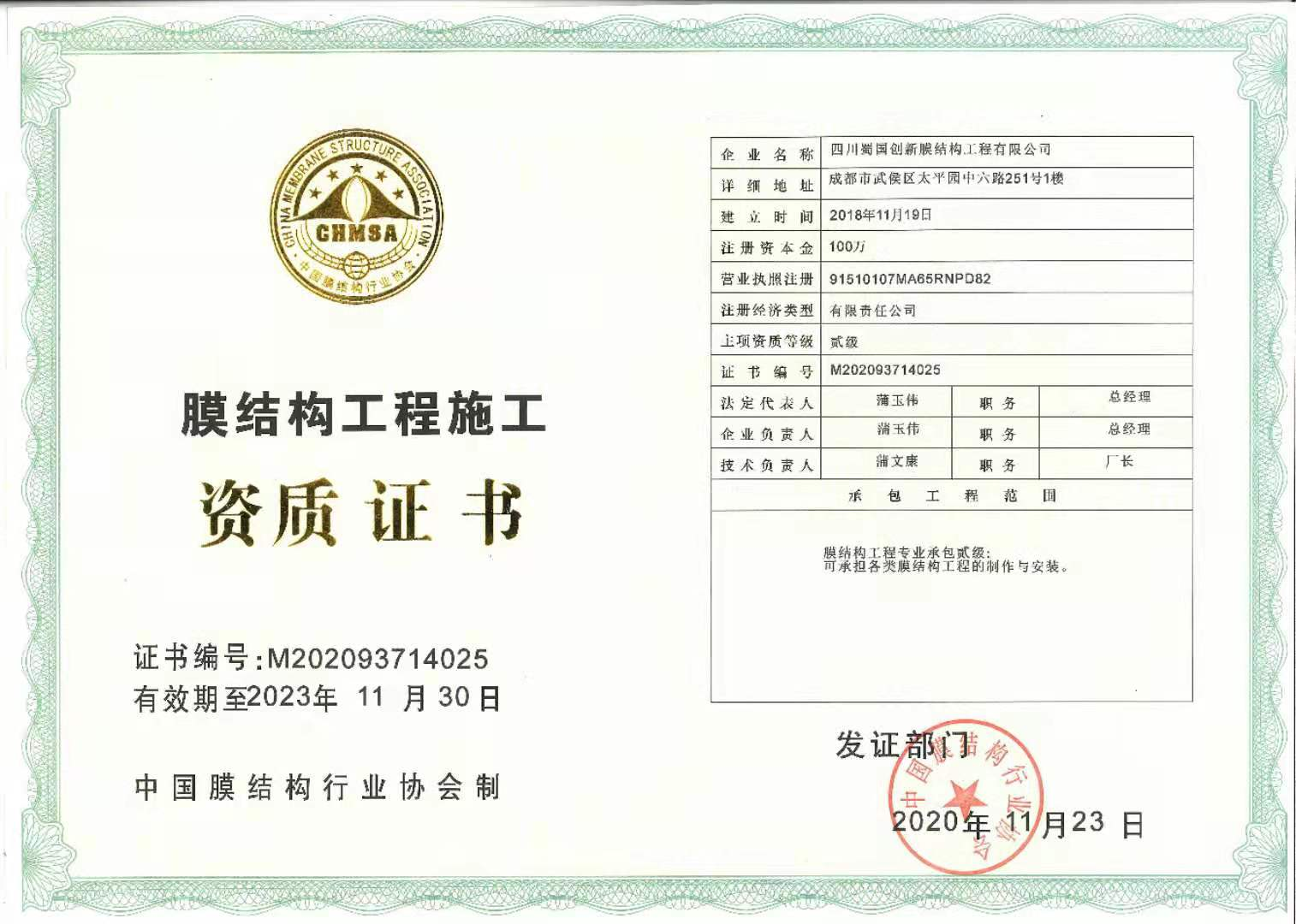 膜结构工程施工资质证书