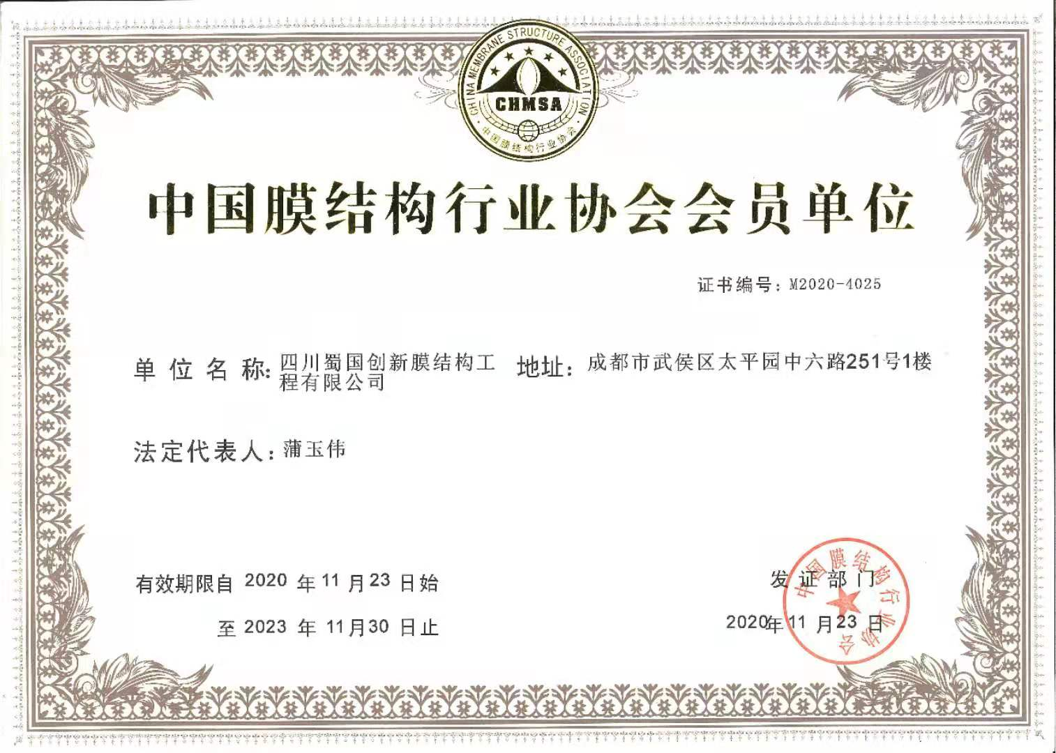 膜结构行业协会会员单位