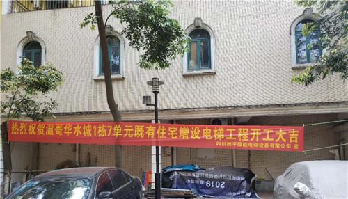 热烈祝贺温哥华水城小区加装电梯工程开业大吉