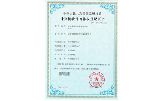 电精灵综合能源管理系统V1.0