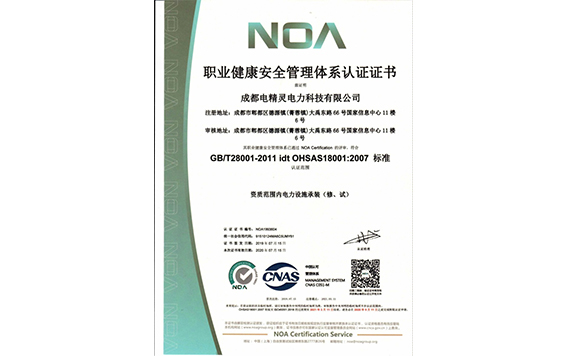 Certification certificate of occupational health and safety management system