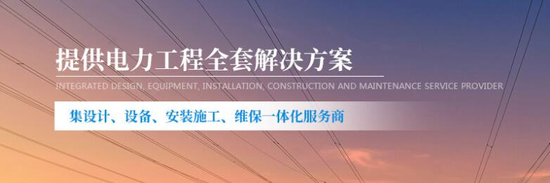 Sichuan electric power operation and maintenance