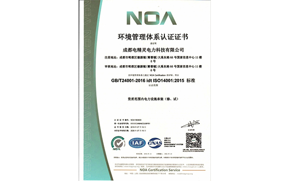 Environmental management system certification