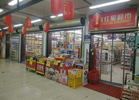 鑫红星超市双建路店