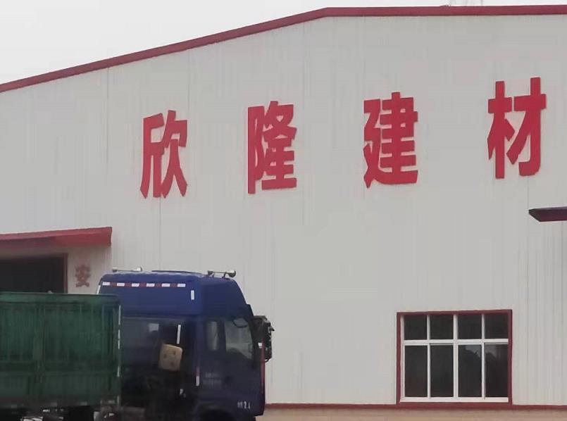 欣隆厂区实景