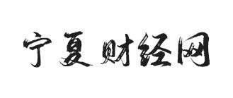 宁夏财经网