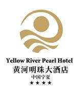 黄河明珠大酒店