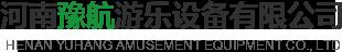 河南豫航游乐设备有限公司