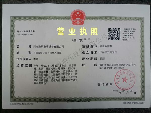 豫航游乐设备营业执照