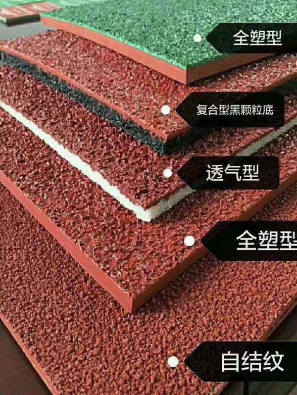 河南塑胶地板价格