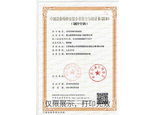 制冷设备维修安装企业能力等级证书