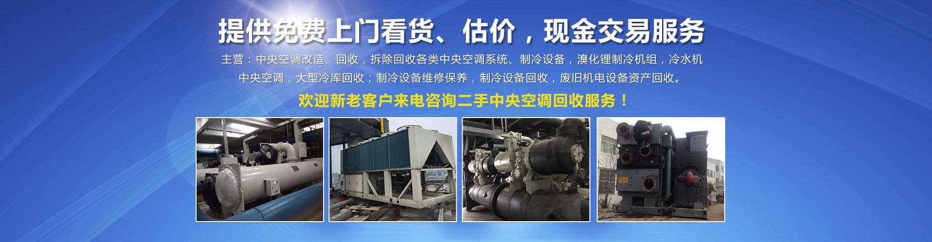 上海市中央空调回收专业拆除人员,专业施工免除后顾之忧
