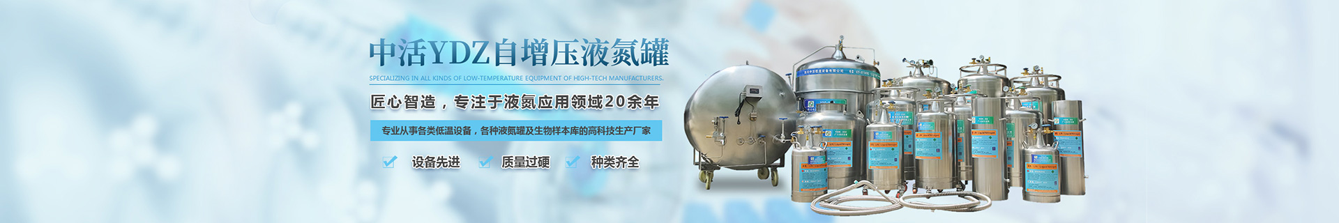 YDZ自增压液氮罐